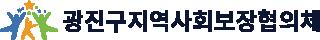 광진구지역사회보장협의체